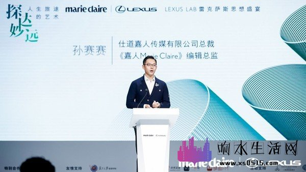 MARIE CLAIRE FUTURE SHAPERS & LEXUS LAB雷克萨斯思想盛宴  探达妙远,人生旅途的艺术