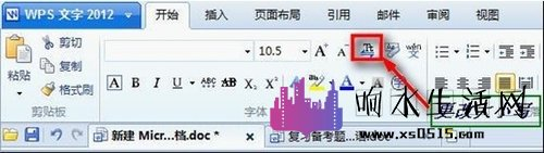 WPS Office 2012秘技 轻松改英文大小写